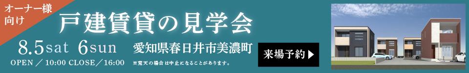 【完成現場見学会】RC6階建賃貸マンション 名古屋市名東区社台三丁目 2月22・23日 開催 AM10:00-PM4:00。参加費無料。