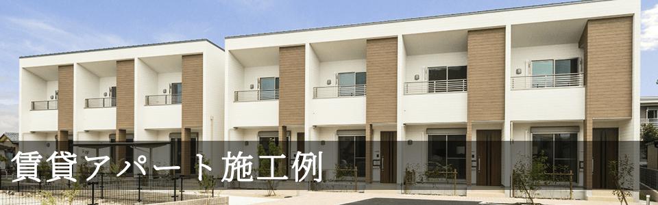 名古屋市・名古屋市周辺の賃貸アパート施工例