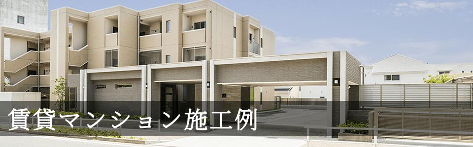 名古屋市・名古屋市周辺の賃貸マンション施工事例