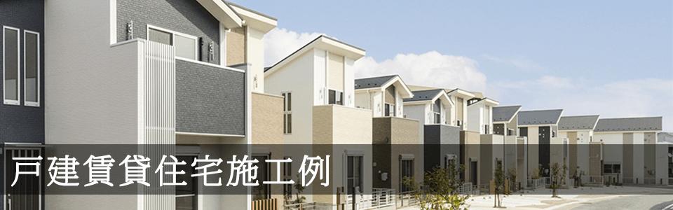 名古屋市・名古屋市周辺の賃貸戸建住宅施工事例
