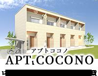 ロフト付き!1DK木造メゾネット賃貸アパート アプトココノ