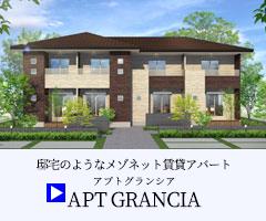 邸宅のようなメゾネット賃貸アパート経営 アプトグランシア