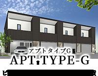 ビルトインガレージ付メゾネット賃貸アパート経営 アプトタイプG