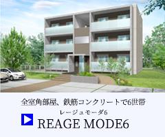 全室角部屋、鉄筋コンクリートで6世帯 マンション経営 レージュモーダ6