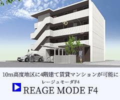 4階建て賃貸マンション マンション経営 レージュモーダF4