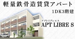 軽量鉄鋼造賃貸アパート アプトリブレS 東海地区限定価格 1戸当たりの建築費:780万円(税別)