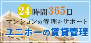 24時間365日名古屋の賃貸アパート管理・賃貸マンション管理