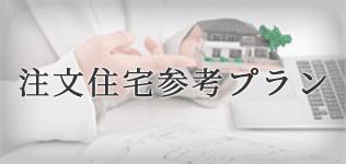 名古屋の注文住宅 参考プラン