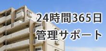 24時間365日名古屋のアパート・マンション賃貸管理