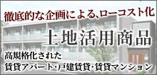 名古屋の土地活用用品ラインナップ