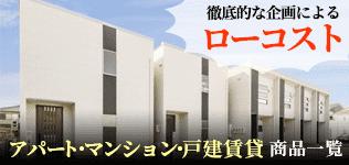 徹底的な企画による、ローコスト化 土地活用商品ラインナップ 高規格化された名古屋の賃貸アパート・戸建賃貸・賃貸マンション