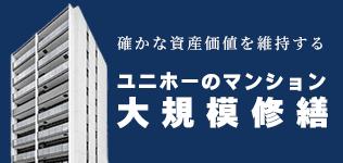 名古屋のマンション大規模修繕