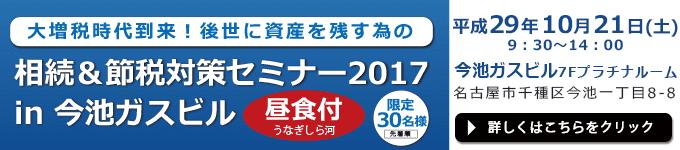 相続&節税対策セミナー2017 in 今池ガスビル 昼食付き【限定30名】10月21日(土)