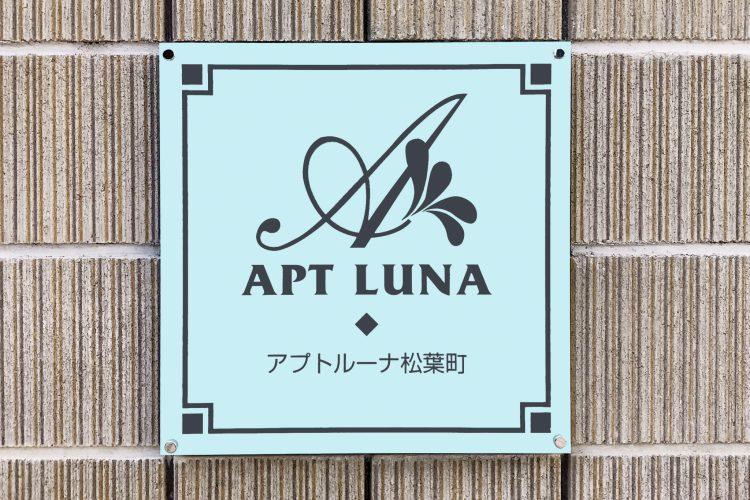 名古屋市中川区のメゾネット賃貸アパートの館名板