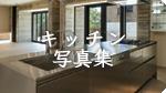 注文住宅のキッチン施工写真集