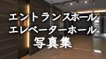 賃貸マンションのエントランス・エレベーターホール施工写真集