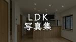 賃貸アパートのLDK施工写真集