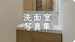 賃貸アパートの洗面室施工写真集