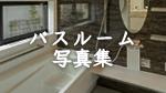 注文住宅のバスルーム施工写真集