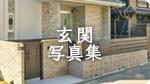 注文住宅の玄関施工写真集