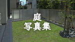 注文住宅の庭施工写真集