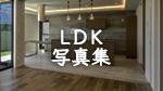 注文住宅のLDK施工写真集