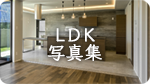 注文住宅のLDK新築施工写真集