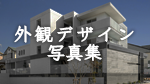 賃貸マンションの外観デザイン施工写真集