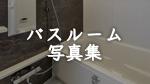 賃貸マンションのバスルーム施工写真集