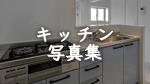 賃貸マンションのキッチン写真集