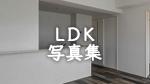 賃貸マンションのLDK写真集