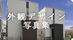 戸建賃貸住宅の外観デザイン施工写真集