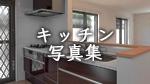 戸建賃貸住宅のキッチン施工写真集