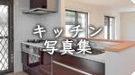 戸建賃貸住宅のキッチン写真集