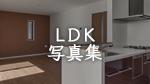 戸建賃貸住宅のLDK施工写真集