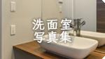注文住宅の洗面室施工写真集