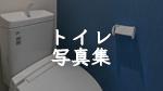 賃貸マンションのトイレ施工写真集