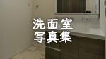 賃貸マンションの洗面室施工写真集