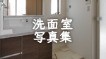 戸建賃貸住宅の洗面室施工写真集