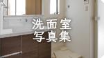 戸建賃貸住宅の洗面室写真集
