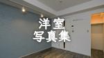 賃貸マンションの洋室施工写真集
