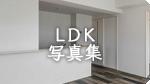 賃貸マンションのLDK施工写真集
