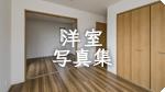 戸建賃貸住宅の洋室施工写真集