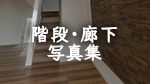 注文住宅の階段・廊下施工写真集