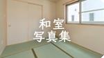 戸建賃貸住宅の和室写真集