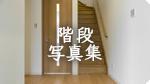 戸建賃貸住宅の階段施工写真集